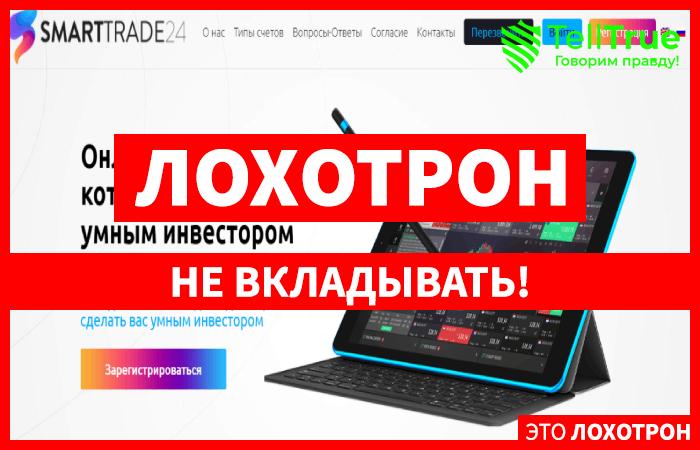 SmartTrade24 – отзывы