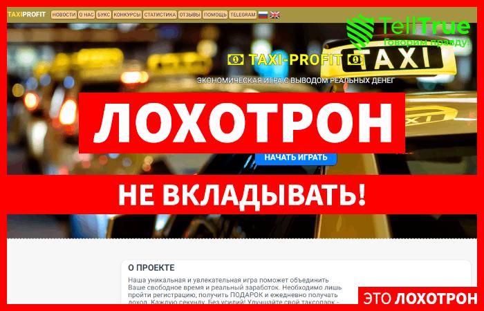 Taxi-profit – отзывы