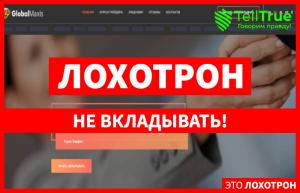 Global Maxis – отзывы