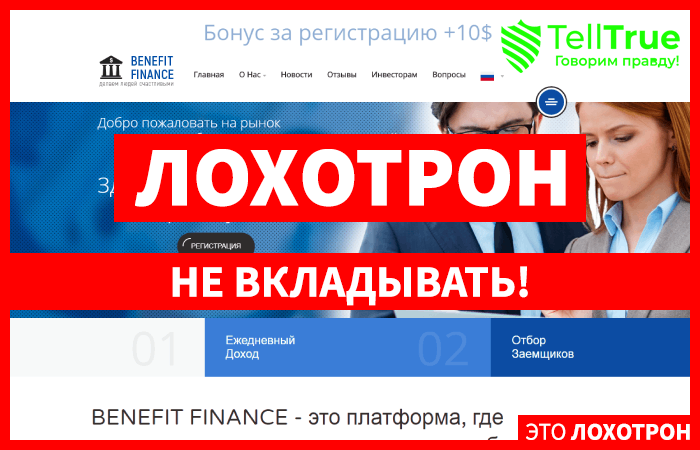 BENEFIT FINANCE – отзывы