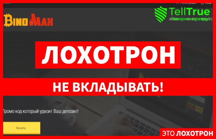 Binomax – отзывы