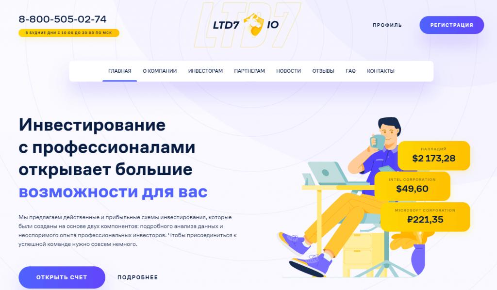 Ltd7 сайт компании