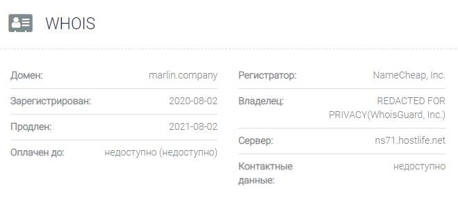 Информация о домене MARLIN