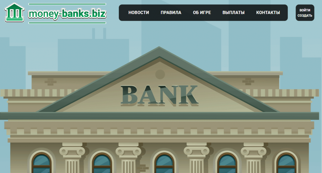 Money-Banks сайт компании