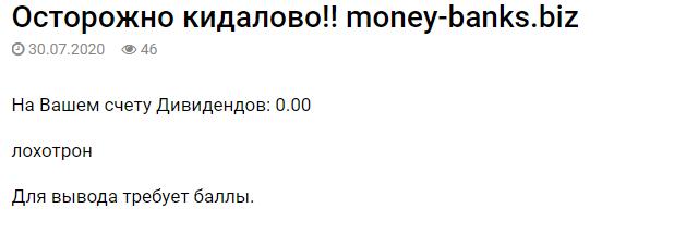 Money-Banks отзывы