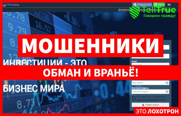 RT-Investing – отзывы
