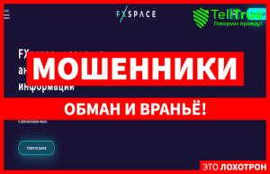 FxSpace – отзывы