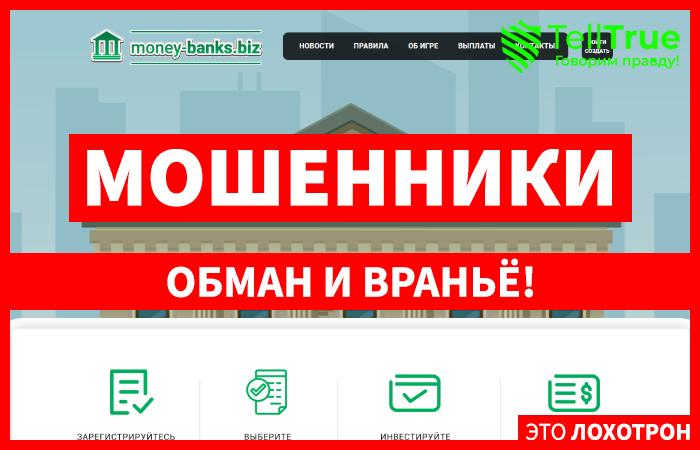 Money Banks – отзывы