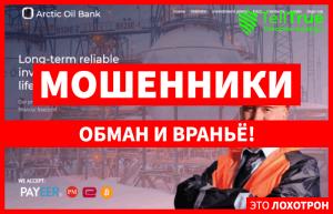 ArcticOilGroup – отзывы