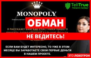 Monopoly – отзывы