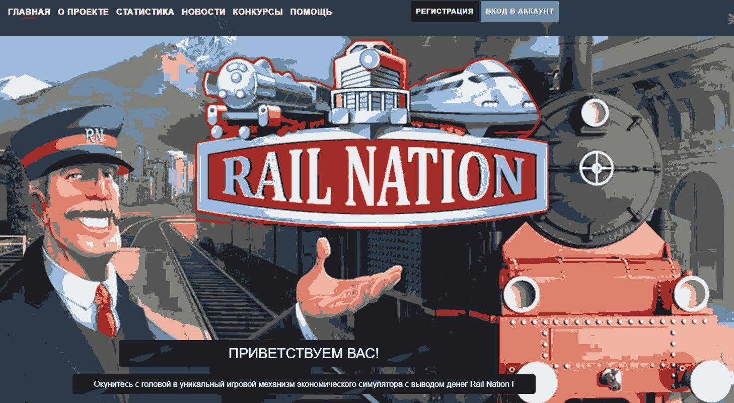 Rail Nation сайт компании