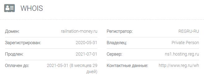 Информация о домене Rail Nation