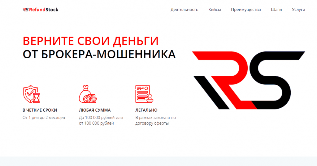 RefundStock сайт компании