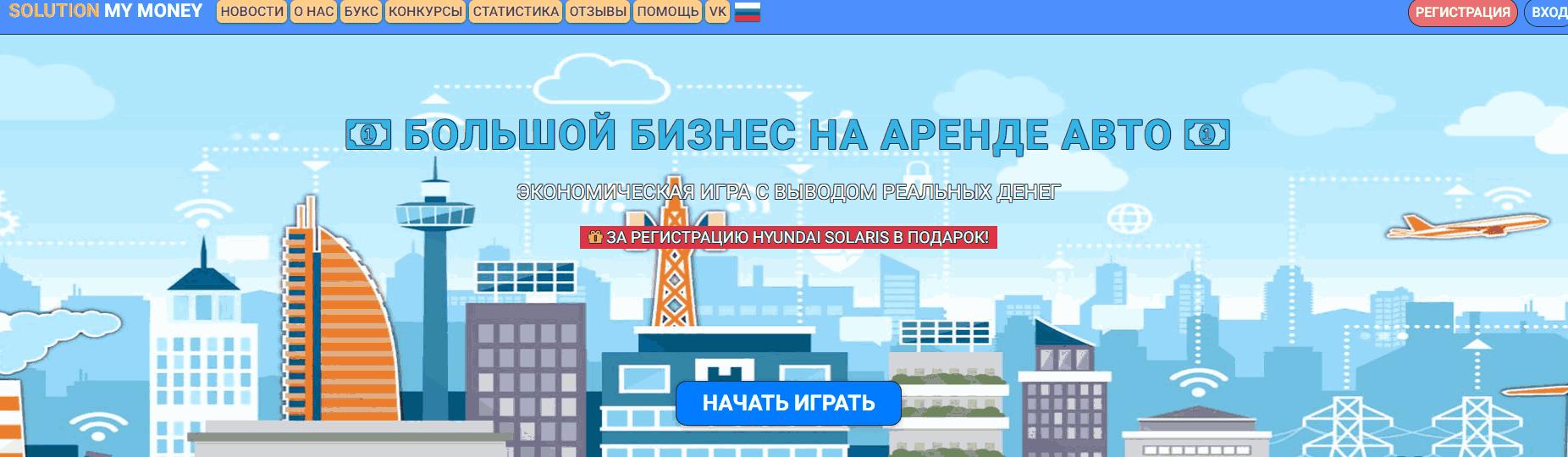 Solutiommoney сайт компании