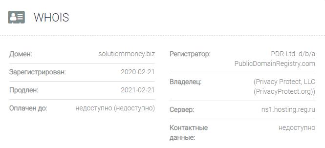 Информация о домене Solutiommoney