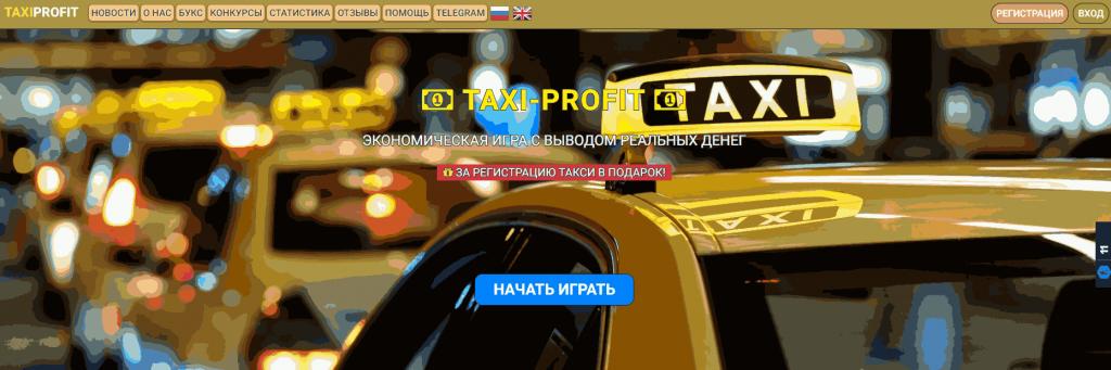 Taxi-profit сайт компании