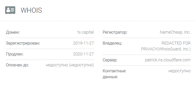 Информация о домене TX Capital