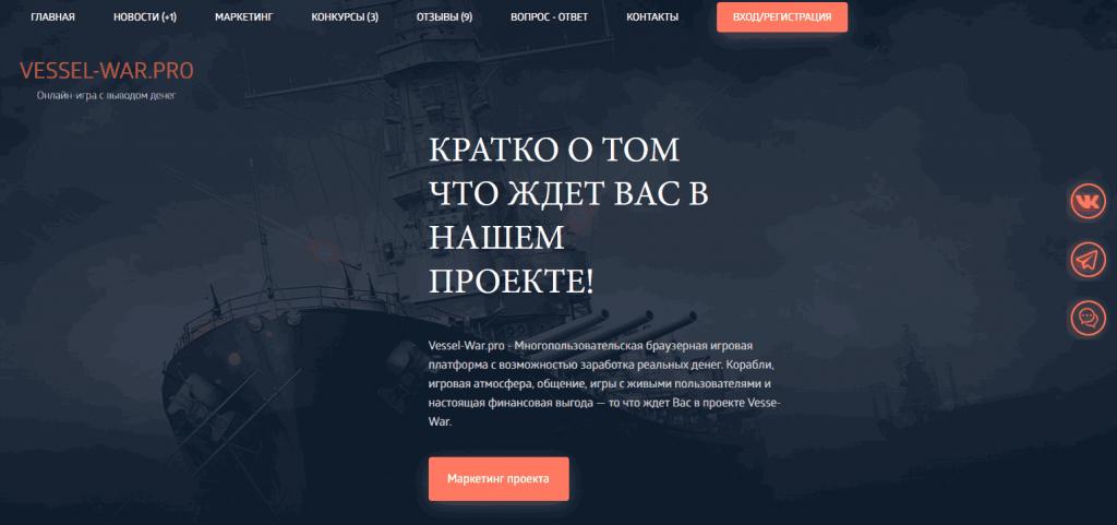 Vessel-War сайт компании