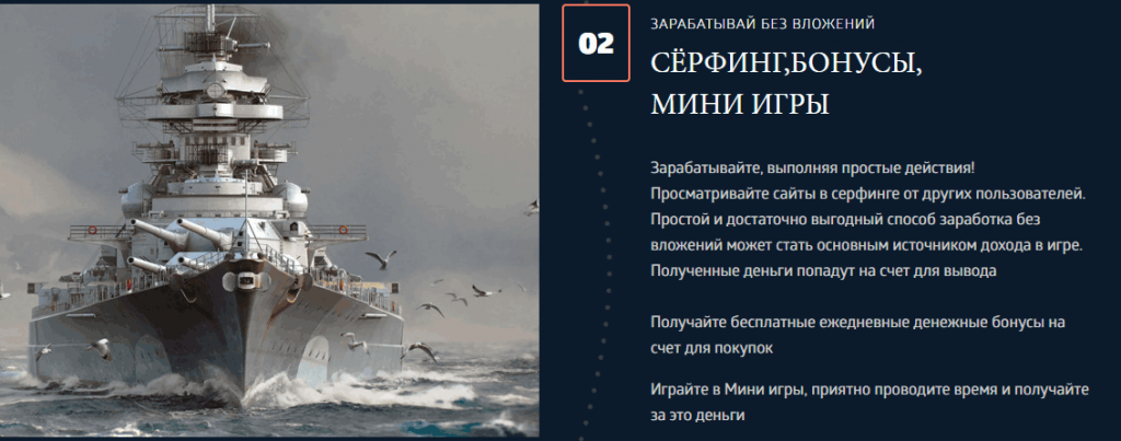 Vessel-War заработок