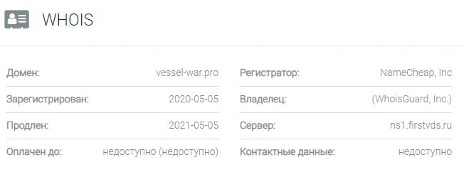 Информация о домене Vessel-War