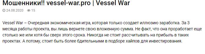 Vessel-War отзывы
