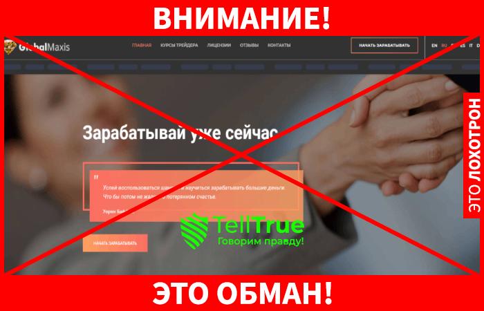 Global Maxis - это обман