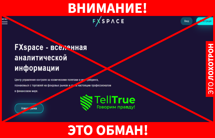 FxSpace - это обман