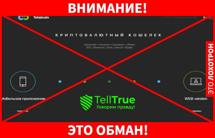 Totalcoin - это обман