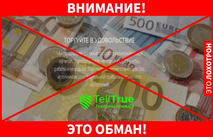 Euro Trader Live - это обман