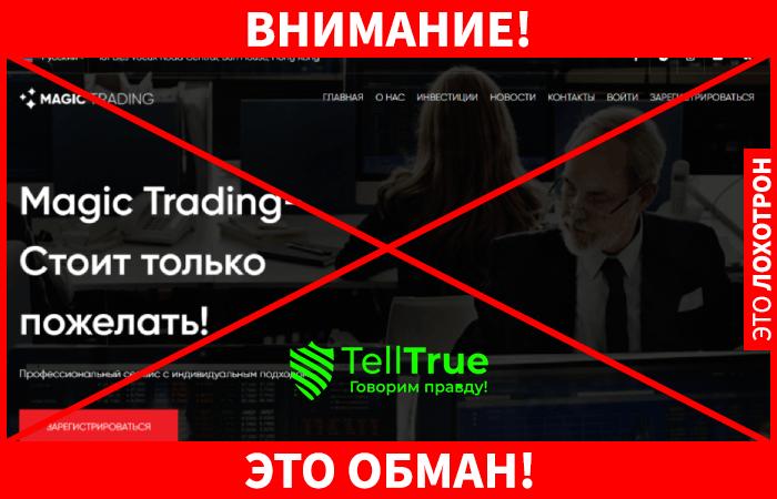 Magic Trading - это обман