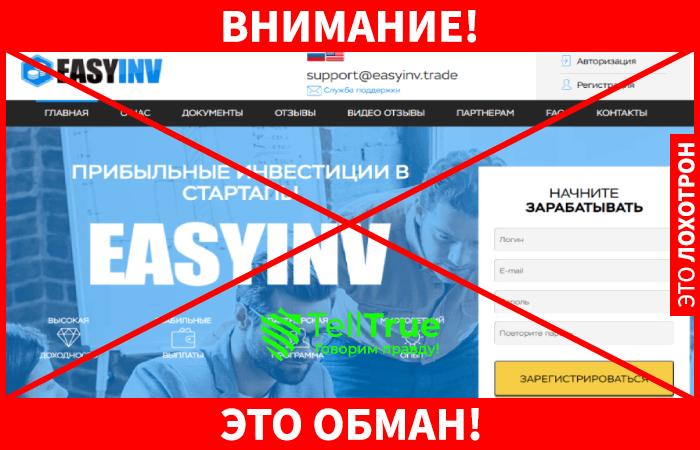 Easyinv - это обман