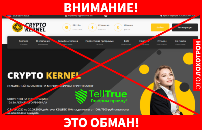 Crypto Kernel - это обман