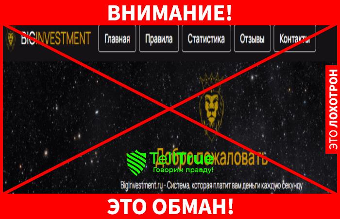 Biginvestment - это обман