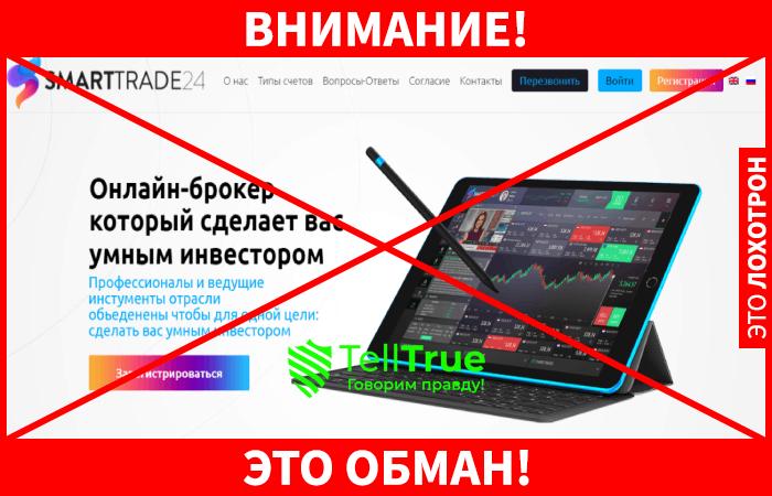 SmartTrade24 - это обман