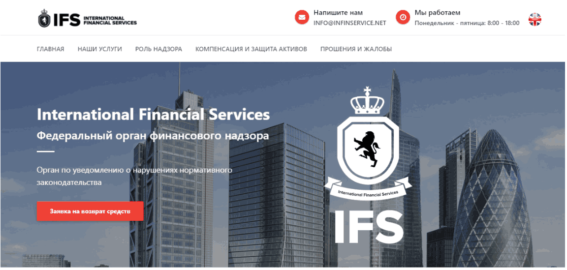 Global International Financial Services - другой похожий сайт IFS