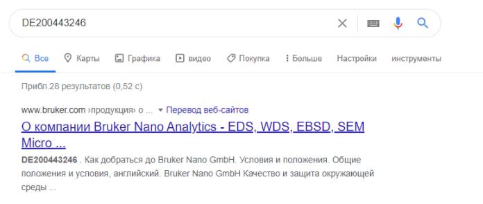 Nano Trade - регистрационный номер