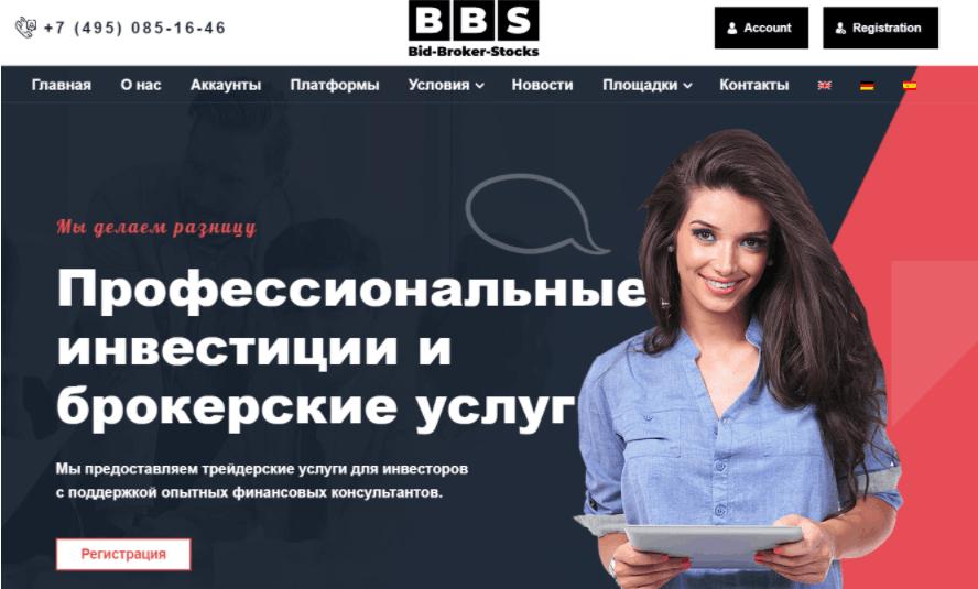 Bid-Broker-Stocks - сайт компании