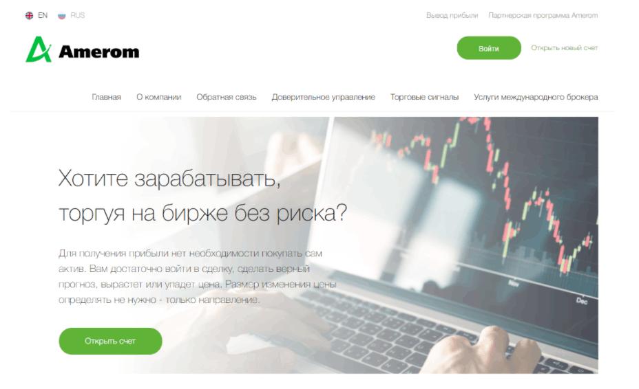 Amerom - сайт компании