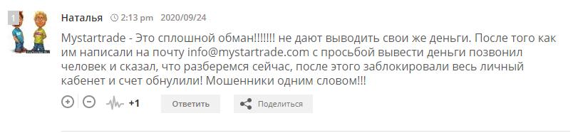Mystartrade - отзыв
