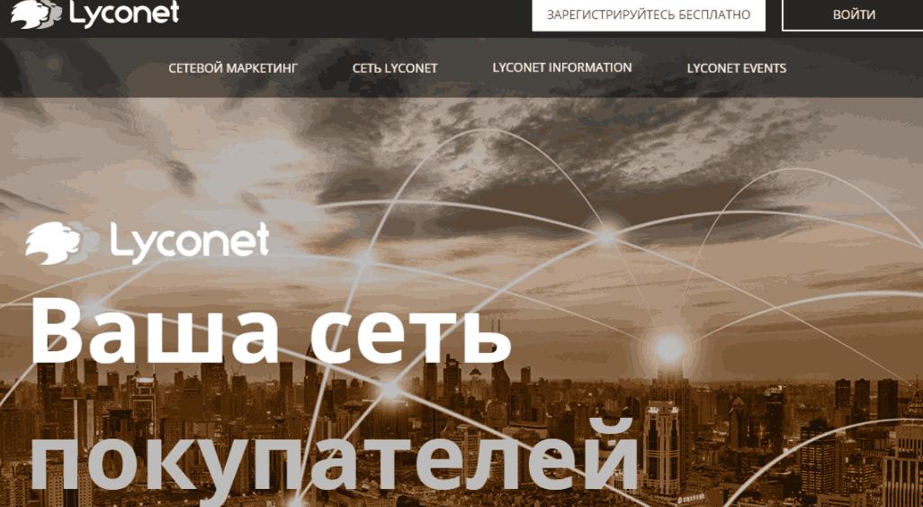 Lyconet - сайт компании