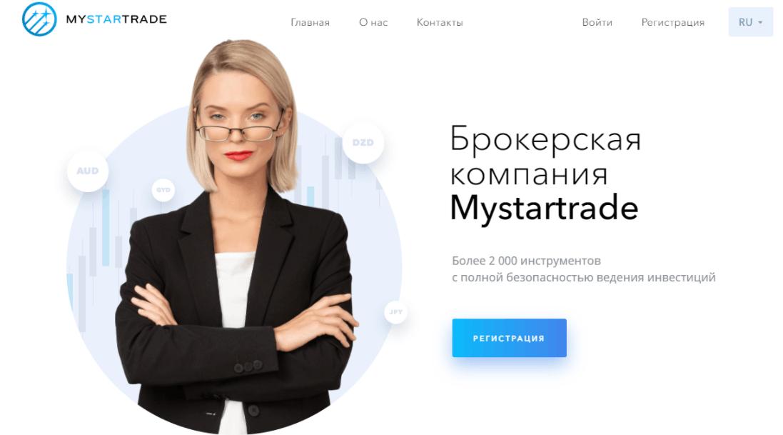 Mystartrade - сайт компании