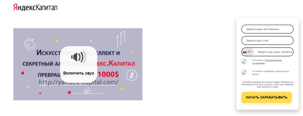 Яндекс Капитал - сайт компании