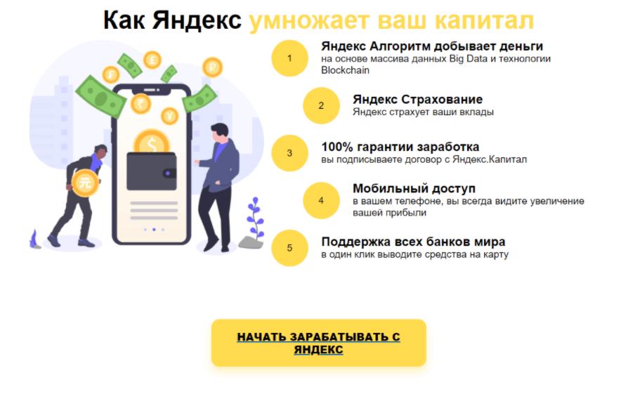 Яндекс Капитал - предложения