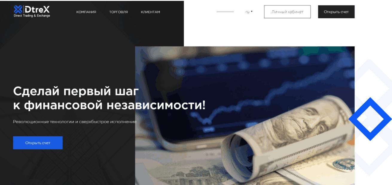 Dtrex - сайт компании