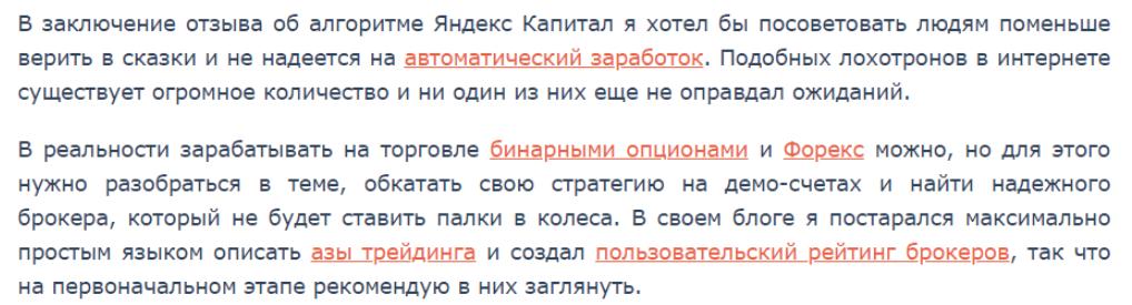 Яндекс Капитал - отзывы