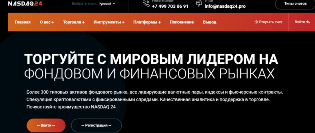 NASDAQ24 - сайт компании