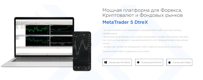 Dtrex - терминала Мета Трейдер5