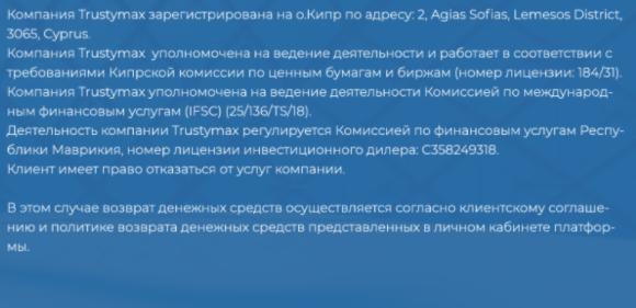 TrustyMax - регистрация