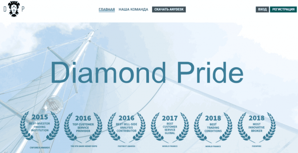 Diamond Pride - сайт компании