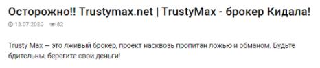 TrustyMax - отзывы